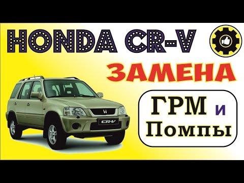 Honda CR-V, кузов RD1, двигатель B20B, Замена ГРМ и Помпы. (#AvtoservisNikitin)