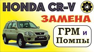 Honda CR-V, кузов RD1, двигатель B20B, Замена ГРМ и Помпы. *Avtoservis Nikitin*