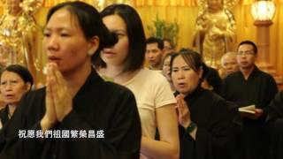 【加拿大灵岩山中华寺】唐山大地震40周年超荐法会