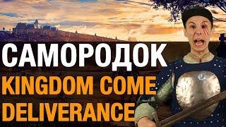 Обзор Kingdom Come: Deliverance - САМОРОДОК ИГРОВОЙ ИНДУСТРИИ(PS4/Xbox One/PC/Мнение)