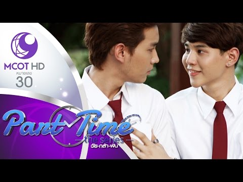 Part Time The Series วัย-กล้า-ฝัน - EP 11 (17 เม.ย.59) ช่อง 9 MCOT HD