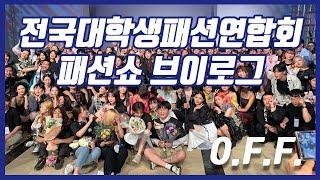 전국대학생패션연합회 오프 패션쇼 에 가다!!