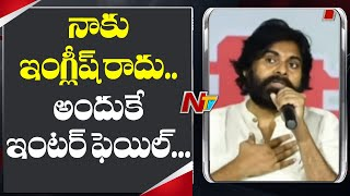 Pawan Kalyan Says I Donand#39;t Know English Thatand#39;s Why I Failed In Intermediate | NTV