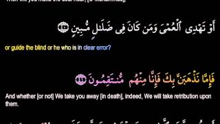 HOLY QURAN: SURAH AZ-ZUKHRUF (ORNAMENTS OF GOLD) CHAPTER 43 BY ABU BAKR AL-SHATRI