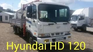 Видео-обзор: Грузовик манипулятор Hyundai HD 120 (от «Трак-Платформа»)(ЦЕНА и ОПИСАНИЕ данной модели на сайте: http://truck-platforma.ru/hyundai-hd120/ Компания «Трак-Платформа» - лидер по продаже..., 2016-07-07T07:40:08.000Z)