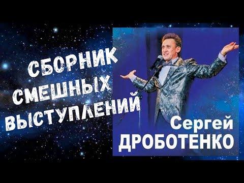 Сергей Дроботенко - Сборник смешных Выступлений/ Sergey Drobotenko - Collection of funny Speeches