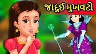 Jadui Chehra Gujarati Story | Magical Mask જાદુઈ મુખવટો | Varta in Gujarati | Gujarati Fairy Tales