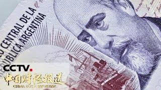 [中国财经报道] 执政党初选落败 阿根廷比索对美元大跌36% | CCTV财经