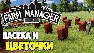 farm Manager 2018  Свободная игра. Разведение пчел и мед #3