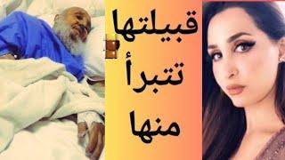 لن تصدق رد فعل قبيلة قحطان بعد وفاة والد هند القحطاني الشيخ عبد الهادي القحطاني