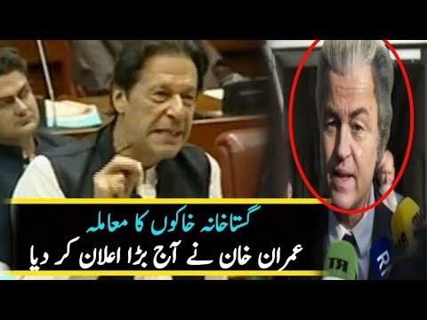 Imran Khan Action On Holland Gustakhana Khaka || Imran Khan Today Speech In Senate