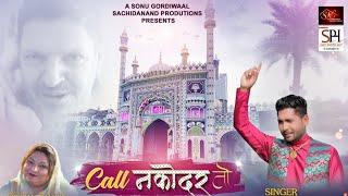 Call Nakodar Toh | Ft. Roop Bhatti |  Ranjeet Kotiya | Lagoo S Kumar