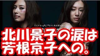 探偵の探偵 北川景子が芳根京子への涙のありえない理由とは 【関連動画...
