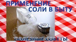 15 способов облегчить домашние дела с помощью пищевой соли(Пищевая соль незаменима не только при приготовлении пищи. Также она способна значительно облегчить большу..., 2014-10-06T05:47:30.000Z)