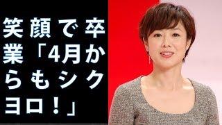 井ノ原快彦&有働由美子アナ『あさイチ』笑顔で卒業「4月からもシクヨロ...