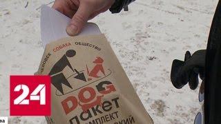 В помощь собаководам: в Москве появятся боксы с пакетами для уборки за питомцами - Россия 24(, 2019-03-16T05:00:39.000Z)