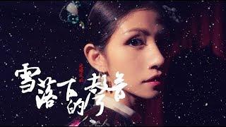 【延禧攻略】片尾曲 《雪落下的聲音》李千那 Cover