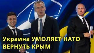СРОЧНО! Украина УМОЛЯЕТ ООН и НАТО давить на Россию и вернуть ей Крым