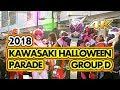 [4K] Kawasaki Halloween Parade 2018 - Group D / カワサキハロウィンパレード2018 …