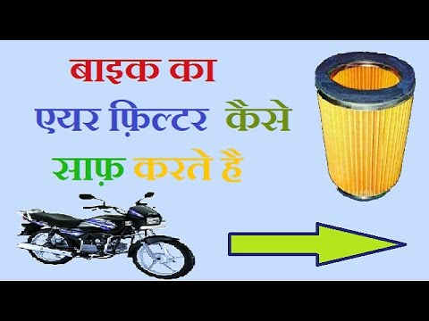 bike air filter cleaning || air filter cleaning || how to clean motorcycle foam air filter