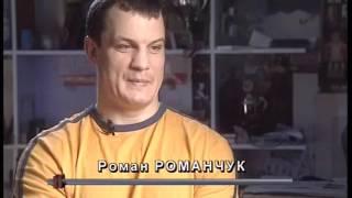 Роман романчук - освобождение