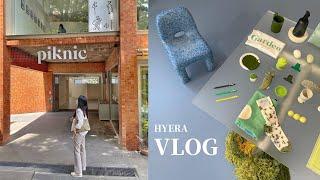 vlog. 일상 브이로그 | 서울 전시회 추천 | 피크…