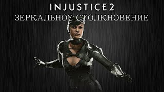Injustice 2 - Женщина-Кошка (зеркальное столкновение) - Intros & Clashes (rus)