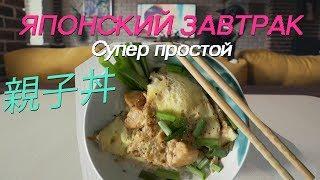 """Вкусный японский завтрак """"Оякодон"""" за 10 минут"""