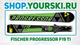 Горные лыжи Fischer Progressor F19 Ti