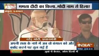 PM Modi ने आज दिखाया 23 May का Trailer !