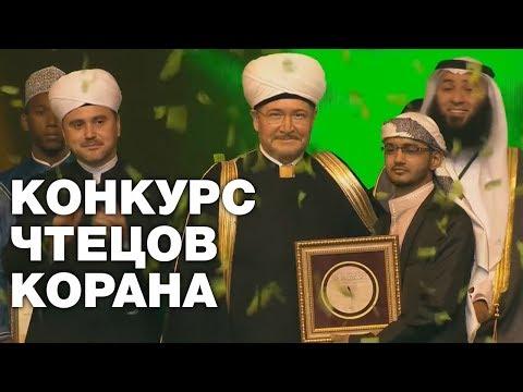 Коран тронул москвичей до слез - Видео онлайн