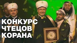 Коран тронул москвичей до слез