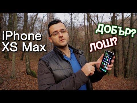 iPhone XS Max - Впечатления 2 месеца по-късно