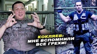 Михаил Кокляев: Я сейчас скажу неприятные вещи, но это факт