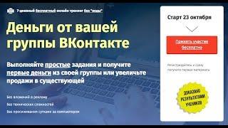 Как Создать и Зарабатывать на Группе ВКонтакте. Интервью с Экспертом. Как Заработать на Чужой Группе Вконтакте