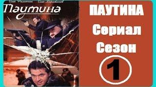 Сериал  ПАУТИНА   1 смотреть онлайн  9, 10, 11, 12, 13, 14, 15, 16 серии подряд