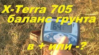 Баланс грунту на X-Terra 705.Які налаштування краще?