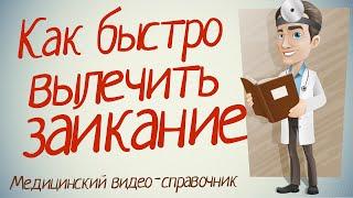 Лечение заикания. Как лечить заикание народными средствами(, 2014-07-25T14:36:54.000Z)