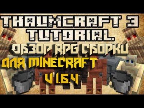 RPG Сборка Козилания для Minecraft V 1.6.4 (50+ модов) Для пираток!2014год