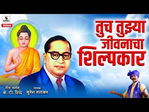 Suresh Wadkar - Tuch Tuzya Jivanacha Shilpakar - Suresh Wadkar - Bheem geet - Sumeet Music