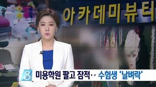 [대구MBC뉴스] 미용학원 원장 잠적..학생들 발 동동