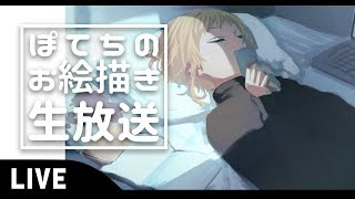 [LIVE] 【お絵描き】深夜だよおおおおおおお【LIVE】
