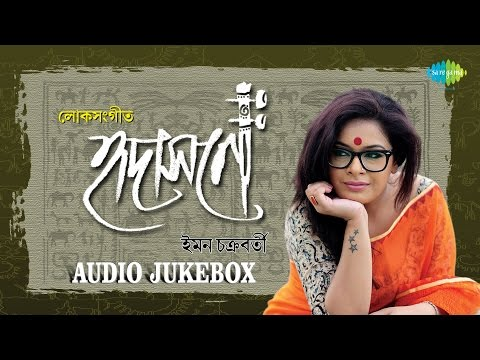 Hridashoney | Bengali Folk Songs | Bengali Audio Jukebox | Iman Chakraborty