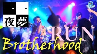 Summer Pleasure2016 一夢一夜 『Brotherhood』『RUN』