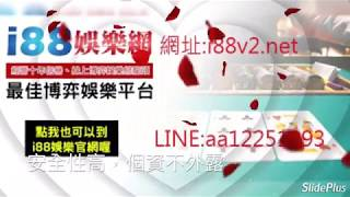 Download Video 博弈娛樂i88 MP3 3GP MP4