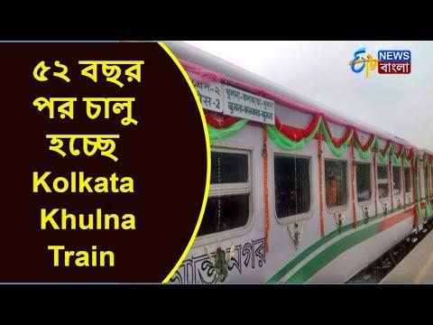 ৫২ বছর পর চালু হচ্ছে Kolkata Khulna Train | ETV News Bangla