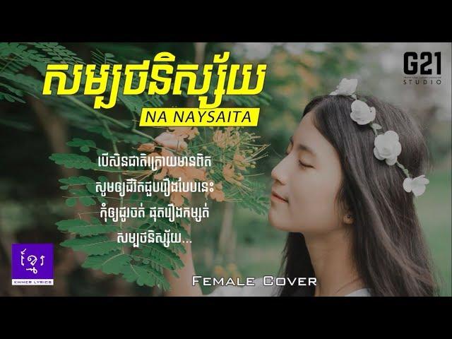 Female Cover, ???????????? - Na Naysaita [Audio+Lyrics]