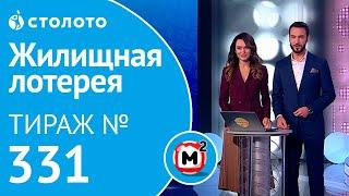 Жилищная лотерея 30.03.19 тираж №331 от Столото