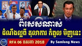 ព័ត៌មានសំខាន់ ដំណឹងពីតុលាការ កំពូល ថ្ងៃនេះ, Cambodia Hot News, Khmer News
