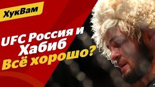 Бой Хабиба В РОССИИ! / Нурмагомедов СДАЛСЯ, но ЭТО НЕ ПОЗОР | ХукВам